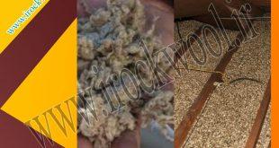 فروش ارزان ترین پشم سنگ