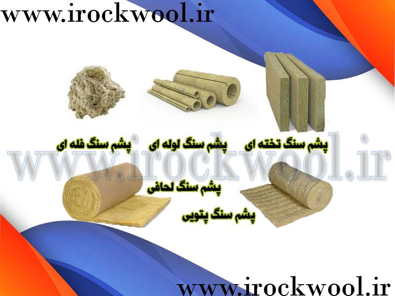 فروش عایق صوتی پشم سنگ
