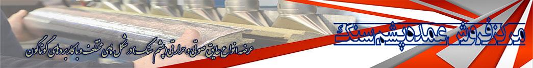 عایق ایرانیان