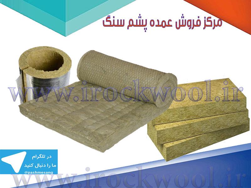 فروش انواع عایق پشم سنگ